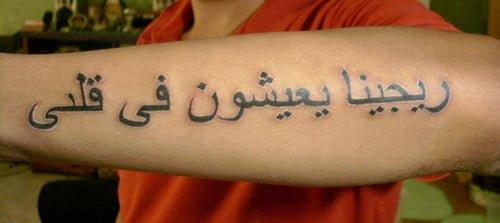 Tatuajes 225 Rabes 187 Ideas Y Fotograf 237 As